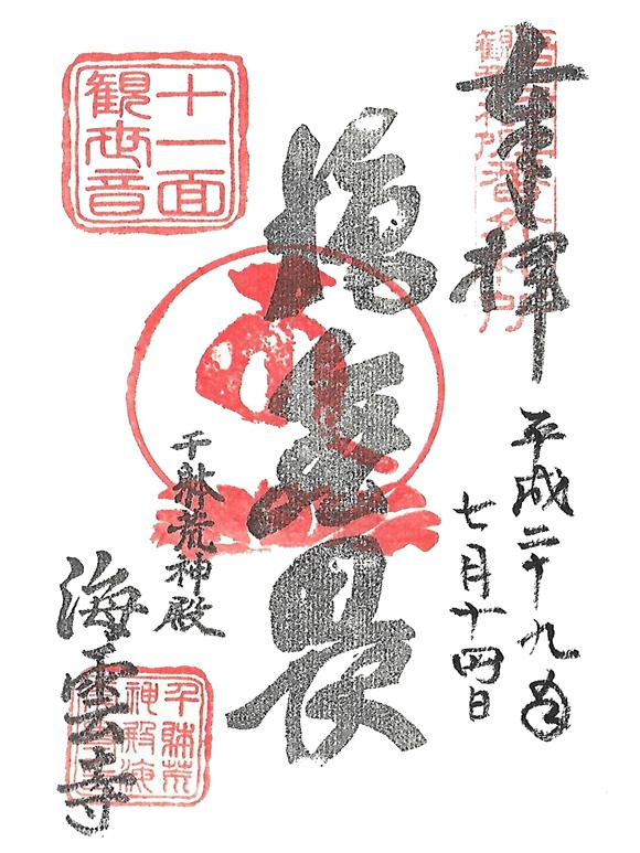 117 龍吟山 海雲寺(曹洞宗) 20170714
