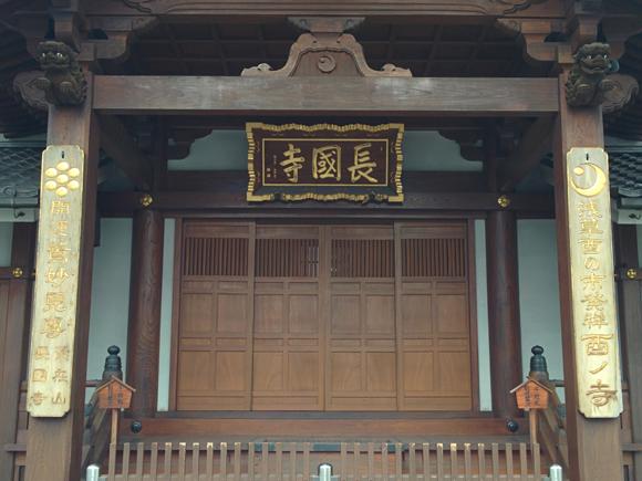 20170817_023 長國寺
