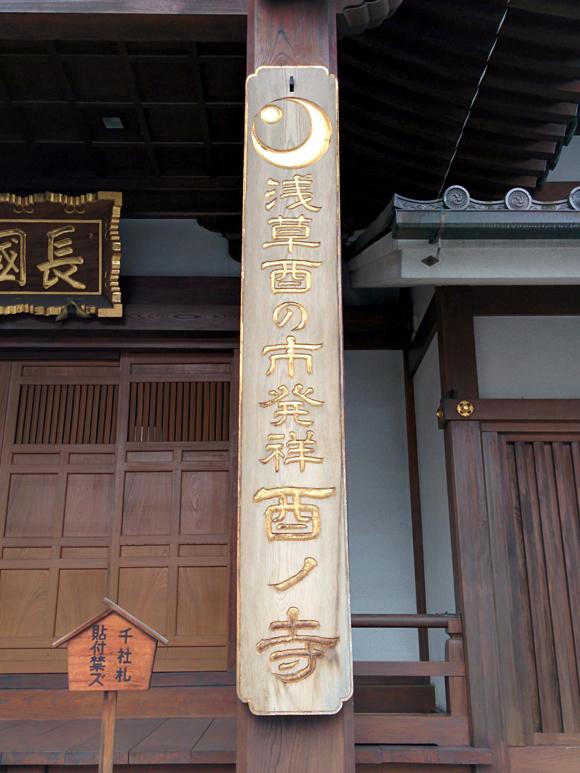 20170817_025 長國寺