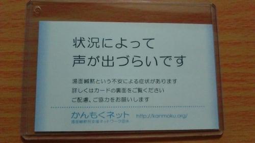 緘黙カード(表)