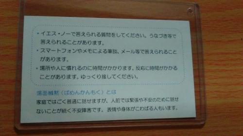 緘黙カード(裏)