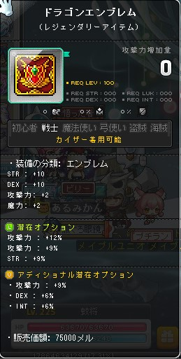 Maplestory1148.jpg