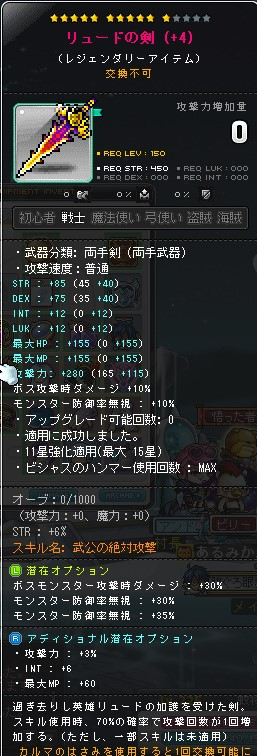 Maplestory1150.jpg