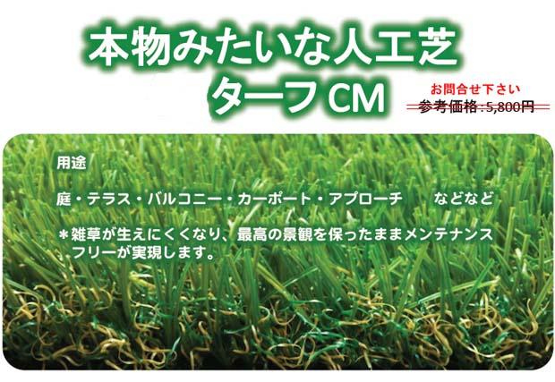 リアルな人工芝ならガーデンズPAPA