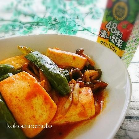 野菜ジュースで豆腐とピーマンのチャンプルー