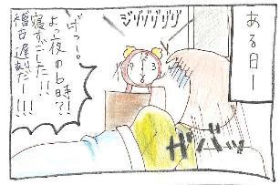 「ちこく」-1