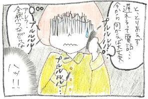 「ちこく」-2