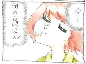 「ちこく」-4