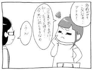 もやもや2(blog)