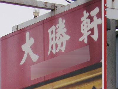 20090218-3.jpg