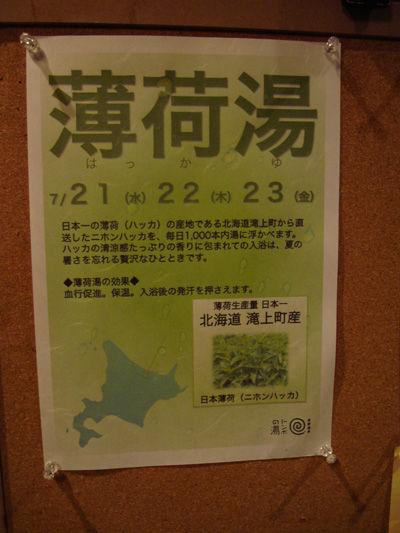 20070722-2.jpg