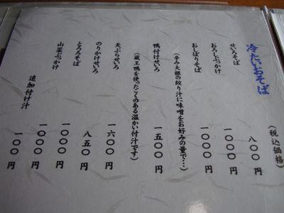 20100807-6.jpg