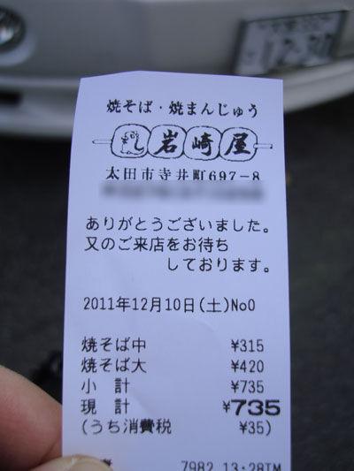 20111212-6.jpg