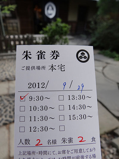 20120929-6.jpg