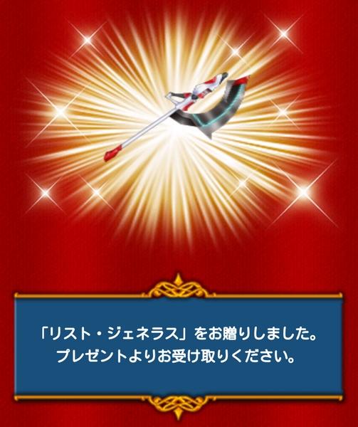 3周年キャラ武器プレゼント (6)