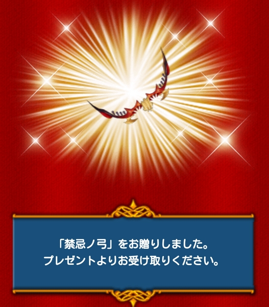 3周年キャラ武器プレゼント (8)