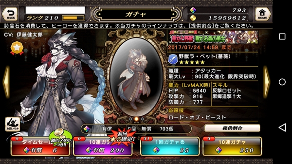 野獣ラベット薔薇狙い (1)