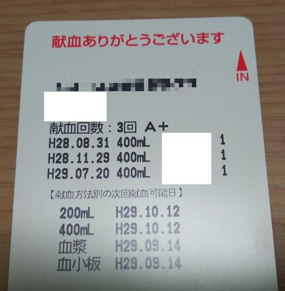 720献血