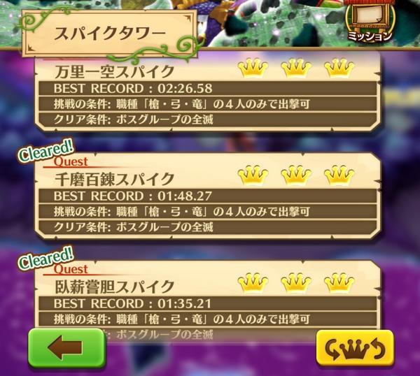 スパイクタワーコンプ (1)