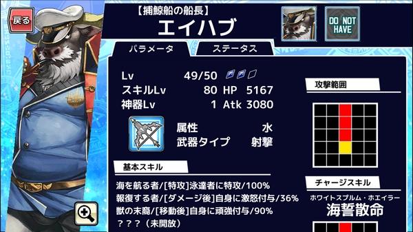 放サモ海洋ガチャ (4)