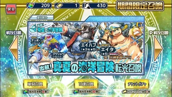 放サモ海洋ガチャ (1)