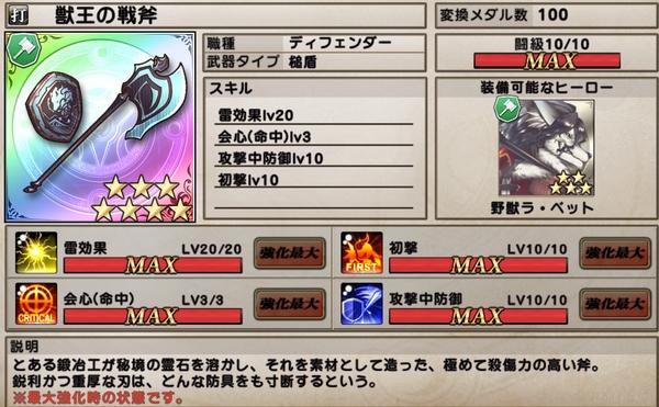 槌ラベットレベル90 (3)