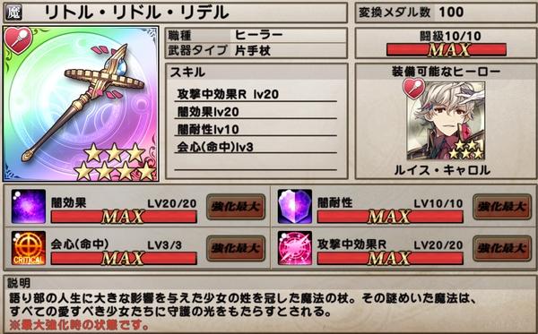 槌ラベットレベル90 (4)