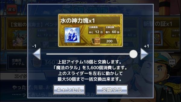 放サモ水限界突破3 (5)