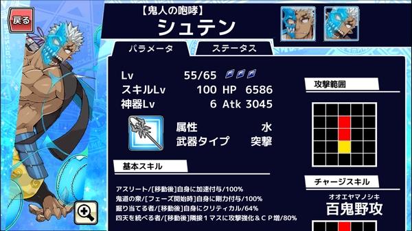 放サモ水限界突破3 (3)