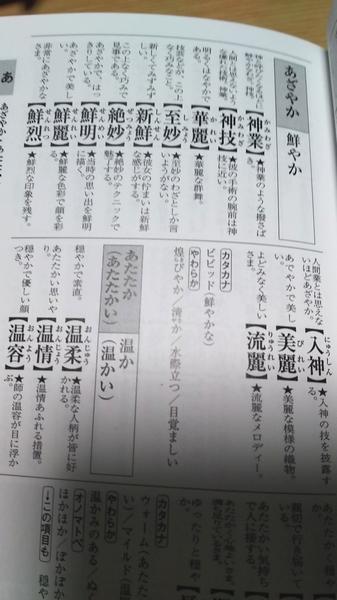 感情ことば選び辞典 (2)