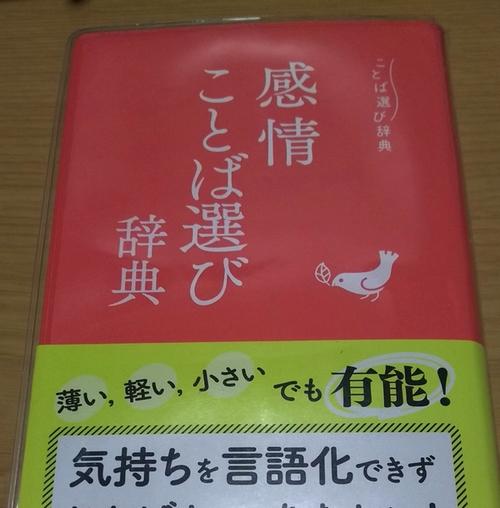 感情ことば選び辞典 (1)