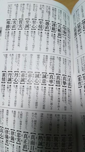 感情ことば選び辞典 (3)