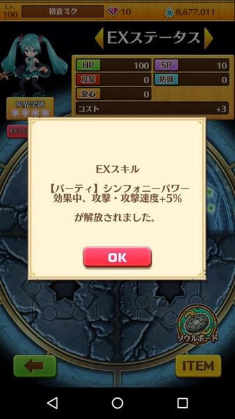 儚き5倍書ミクコラボ (8)