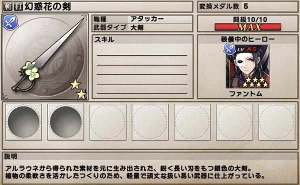 アルラウネ通常大剣完成 (1)