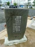 JR福井駅 松尾傳蔵胸像 松尾大佐の歌 裏