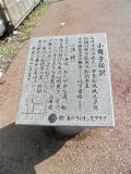 JR小舞子駅 小舞子伝説石碑