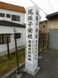 名鉄奥田駅 子安社 ホームの案内