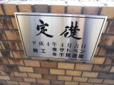 JR新茂原駅 飛翔 定礎