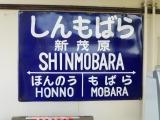 JR新茂原駅 駅名標