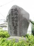 JR徳田駅 交通功労者 神野良・堀岡萬吉君之碑
