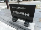 JR宇野気駅 西田幾太郎博士像 題字