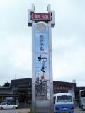 JR和倉温泉駅 歓迎モニュメント