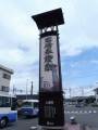 JR和倉温泉駅 石崎奉燈祭奉燈モニュメント