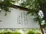 JR矢祭山駅 地図の裏の句