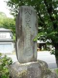 JR矢祭山駅 「八溝山天然林保存地区」石碑