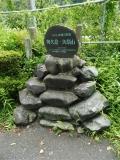 JR矢祭山駅 ふくしま緑の百景の石碑