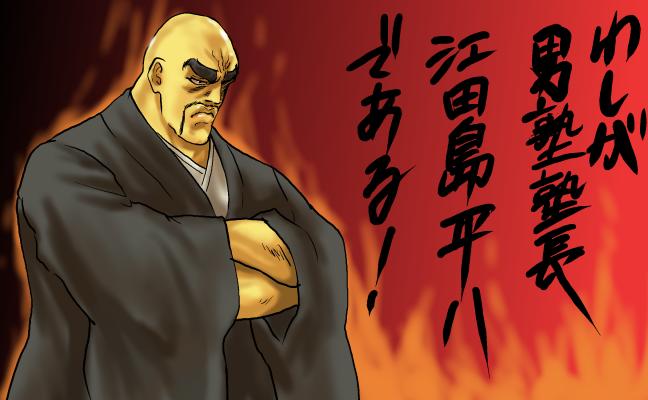 わしが男塾塾長、江田島平八である!改