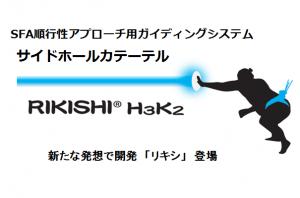 RIKISHI_H3K2表紙