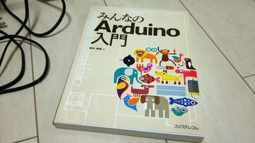 Anduino本1