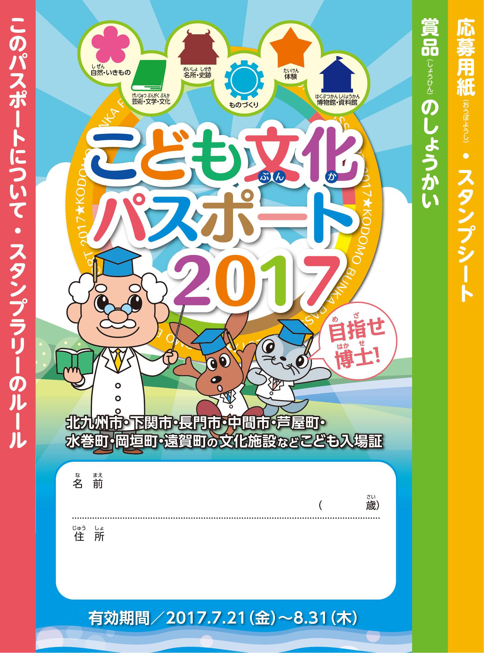 子ども文化パスポート2017表紙